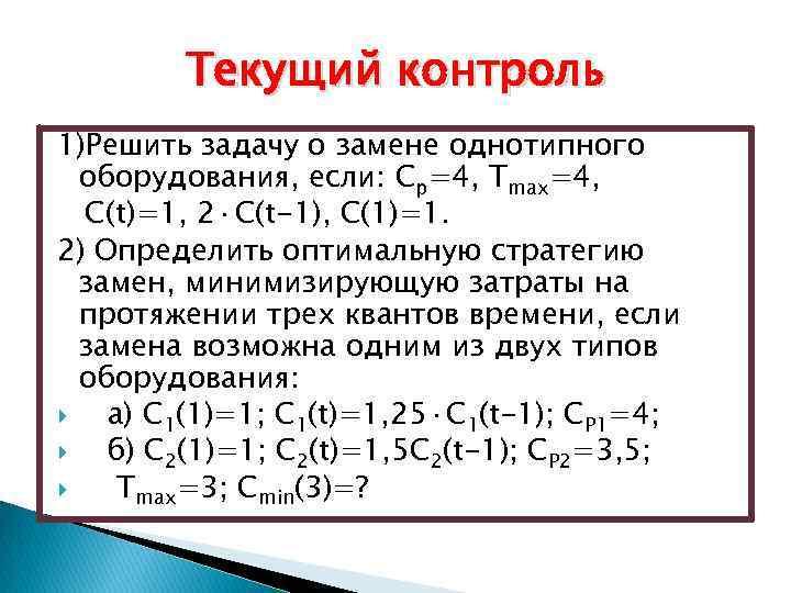 Текущий контроль 1)Решить задачу о замене однотипного оборудования, если: Cp=4, Тmax=4, C(t)=1, 2·C(t-1), C(1)=1.