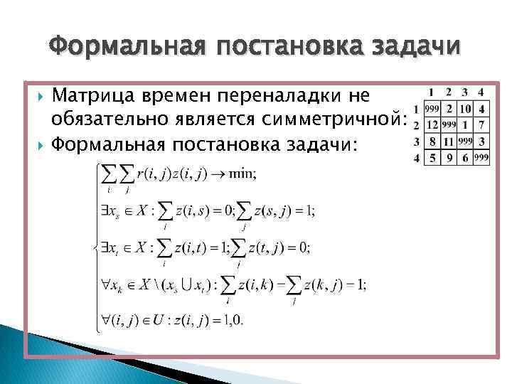 Формальная постановка задачи Матрица времен переналадки не обязательно является симметричной: Формальная постановка задачи: