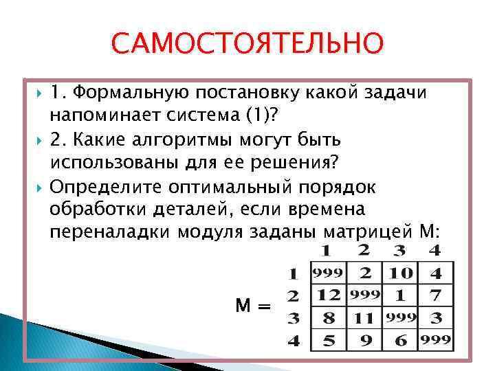 САМОСТОЯТЕЛЬНО 1. Формальную постановку какой задачи напоминает система (1)? 2. Какие алгоритмы могут быть