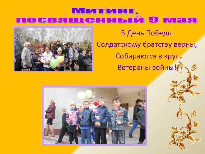 В День Победы Солдатскому братству верны, Собираются в круг Ветераны войны!