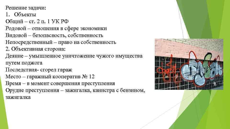 Решение задачи: 1. Объекты Общий – ст. 2 п. 1 УК РФ Родовой –