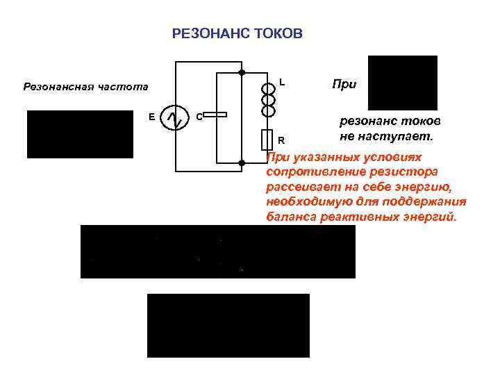 РЕЗОНАНС ТОКОВ L Резонансная частота E C R При резонанс токов не наступает. При