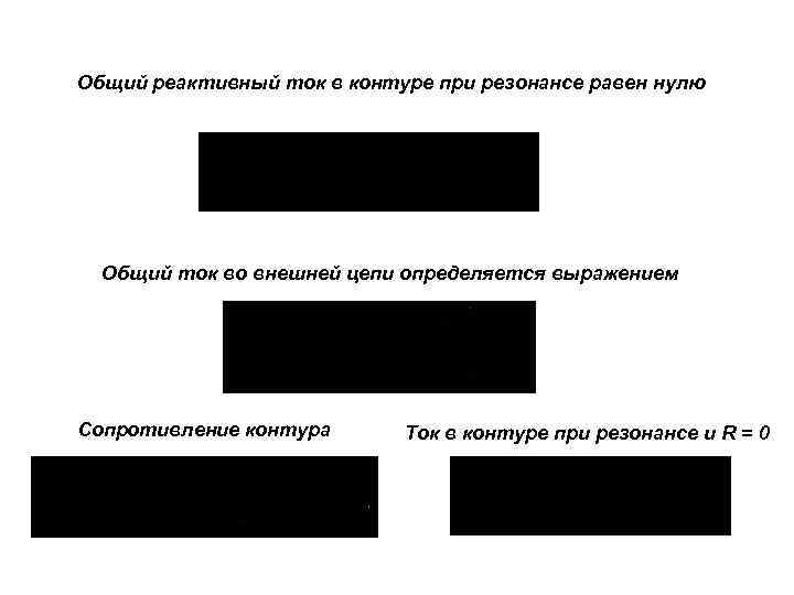Общий реактивный ток в контуре при резонансе равен нулю Общий ток во внешней цепи