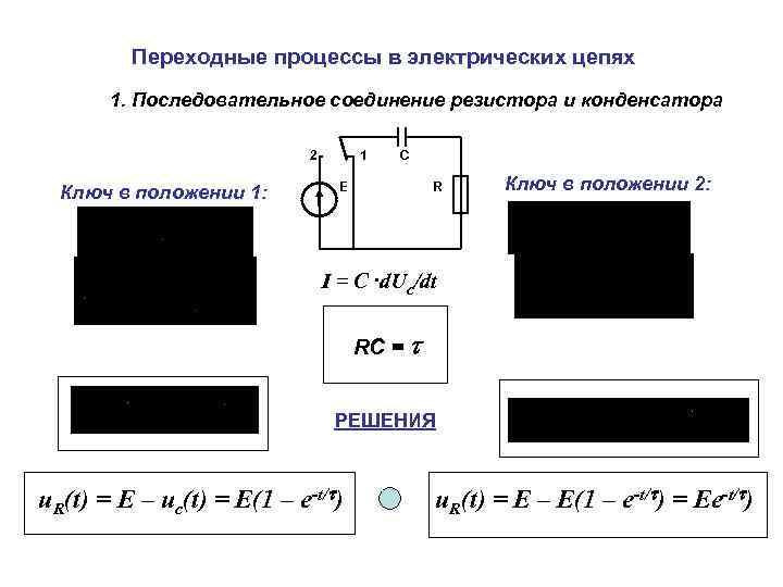 Переходные процессы в электрических цепях 1. Последовательное соединение резистора и конденсатора 2 Ключ в