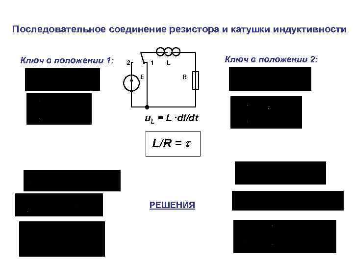 Последовательное соединение резистора и катушки индуктивности Ключ в положении 1: 2 1 Е Ключ