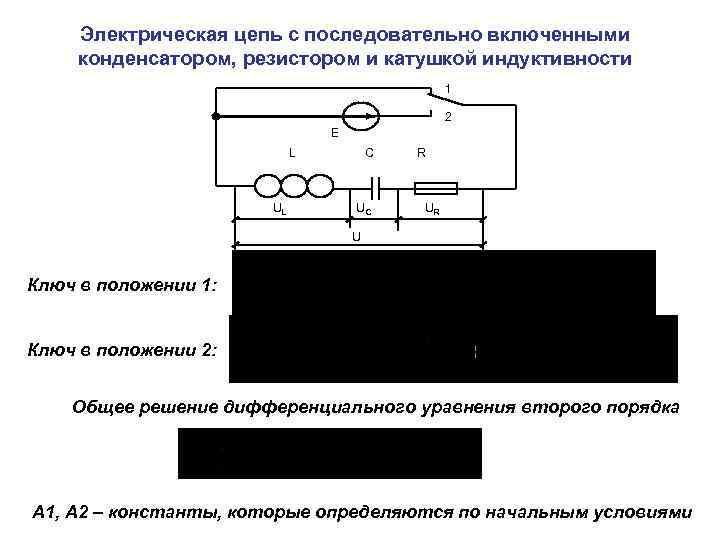 Электрическая цепь с последовательно включенными конденсатором, резистором и катушкой индуктивности 1 2 E L