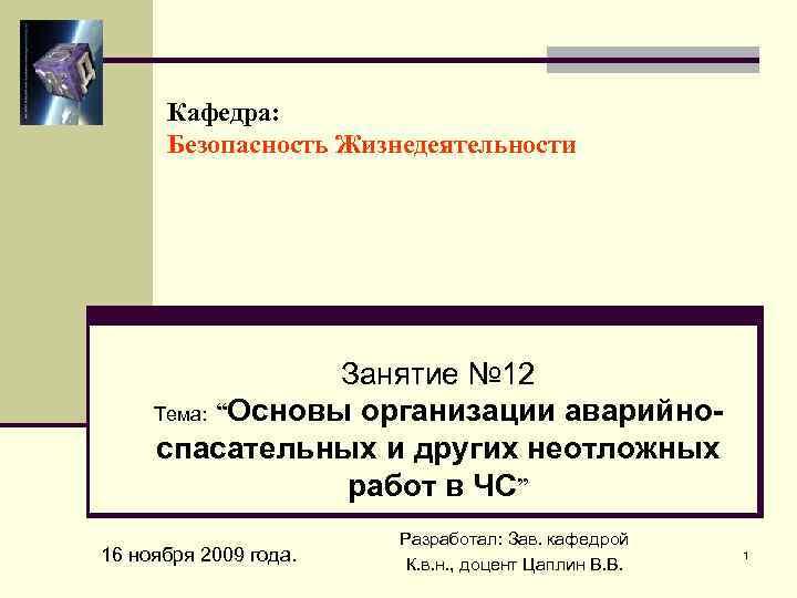 """Кафедра: Безопасность Жизнедеятельности Занятие № 12 Тема: """"Основы организации аварийноспасательных и других неотложных работ"""