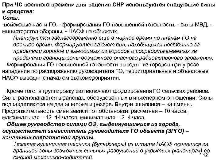 При ЧС военного времени для ведения СНР используются следующие силы и средства: Силы. -войсковые