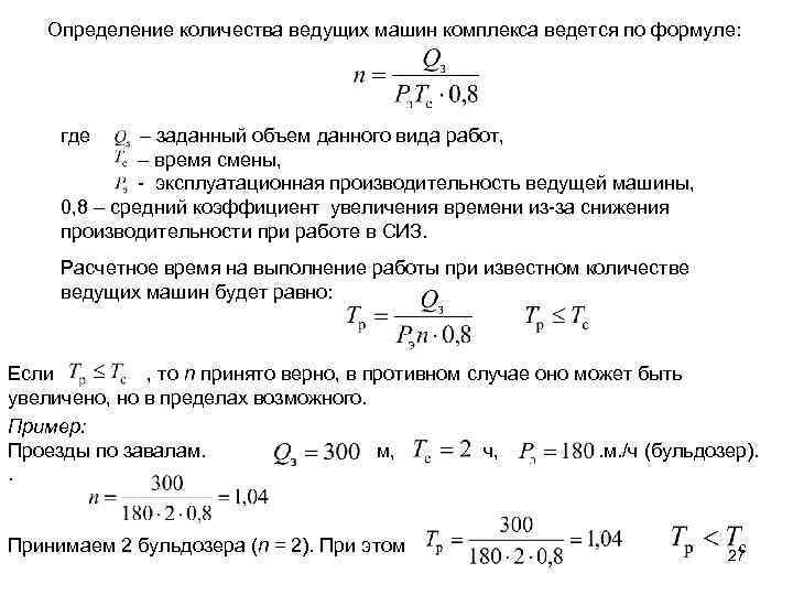 Определение количества ведущих машин комплекса ведется по формуле: где – заданный объем данного вида