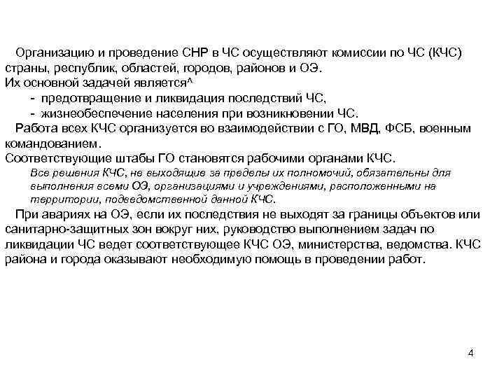 Организацию и проведение СНР в ЧС осуществляют комиссии по ЧС (КЧС) страны, республик,