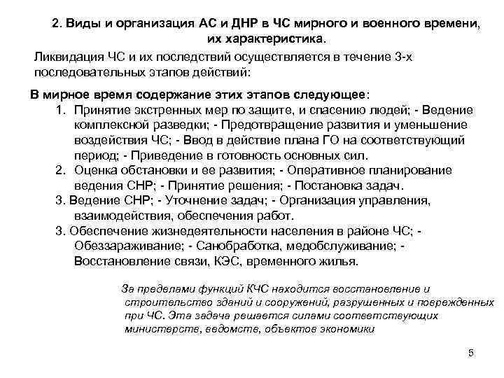 2. Виды и организация АС и ДНР в ЧС мирного и военного времени, их