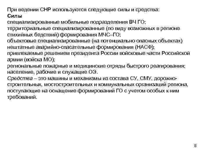 При ведении СНР используются следующие силы и средства: Силы специализированные мобильные подразделения ВЧ ГО;