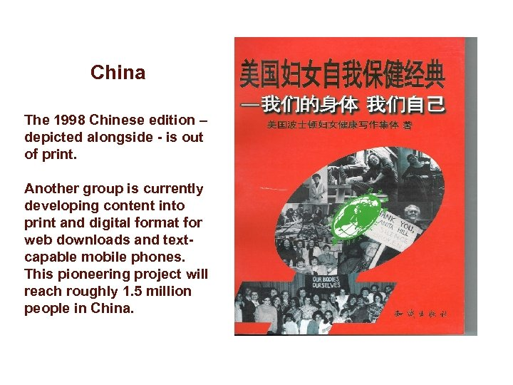 China The 1998 Chinese edition – depicted alongside - is out of print. Another