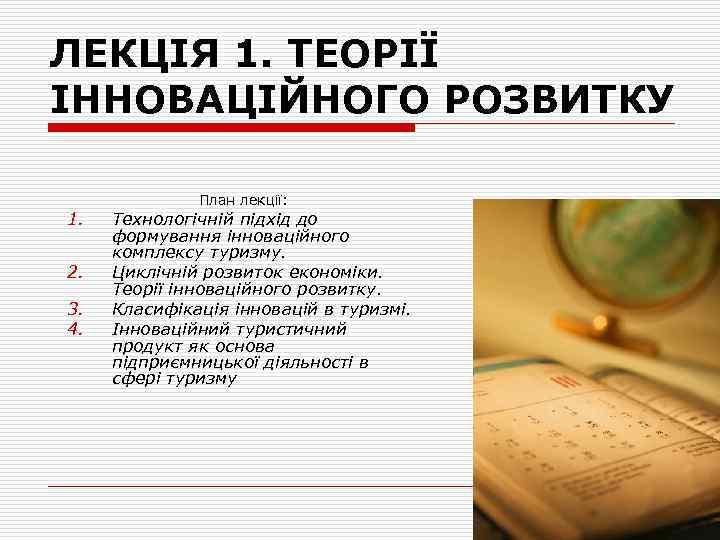 ЛЕКЦІЯ 1. ТЕОРІЇ ІННОВАЦІЙНОГО РОЗВИТКУ 1. 2. 3. 4. План лекції: Технологічній підхід до