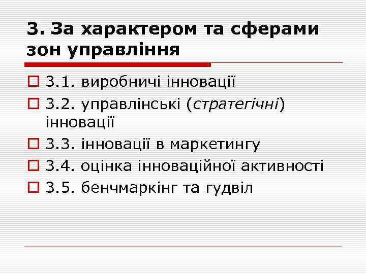 3. За характером та сферами зон управління o 3. 1. виробничі інновації o 3.