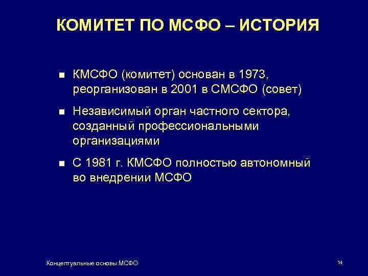 КОМИТЕТ ПО МСФО – ИСТОРИЯ n КМСФО (комитет) основан в 1973, реорганизован в 2001