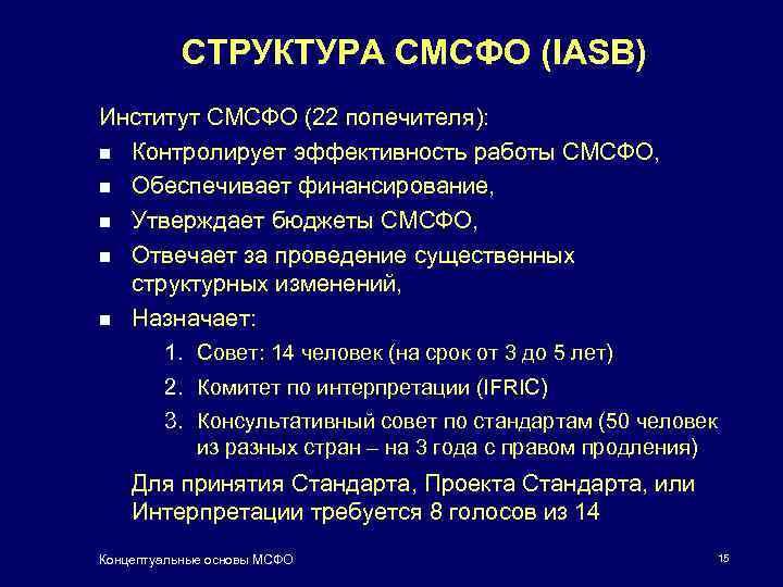 СТРУКТУРА СМСФО (IASB) Институт СМСФО (22 попечителя): n Контролирует эффективность работы СМСФО, n Обеспечивает