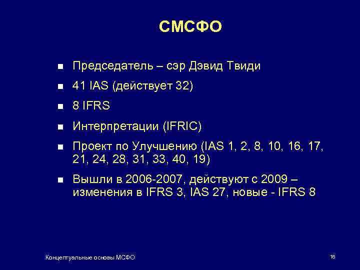 СМСФО n Председатель – сэр Дэвид Твиди n 41 IAS (действует 32) n 8