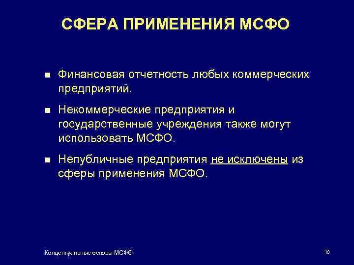 СФЕРА ПРИМЕНЕНИЯ МСФО n Финансовая отчетность любых коммерческих предприятий. n Некоммерческие предприятия и государственные