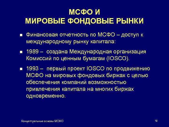 МСФО И МИРОВЫЕ ФОНДОВЫЕ РЫНКИ n Финансовая отчетность по МСФО – доступ к международному