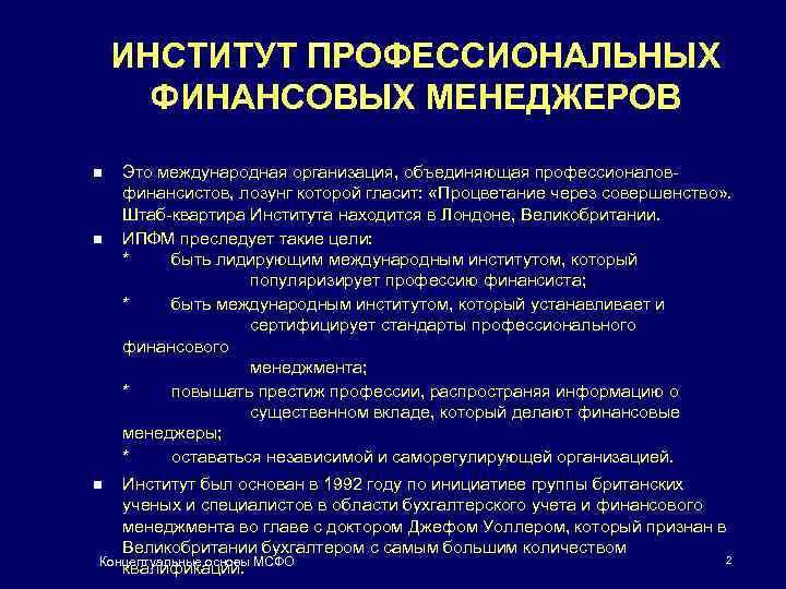 ИНСТИТУТ ПРОФЕССИОНАЛЬНЫХ ФИНАНСОВЫХ МЕНЕДЖЕРОВ n n Это международная организация, объединяющая профессионаловфинансистов, лозунг которой гласит: