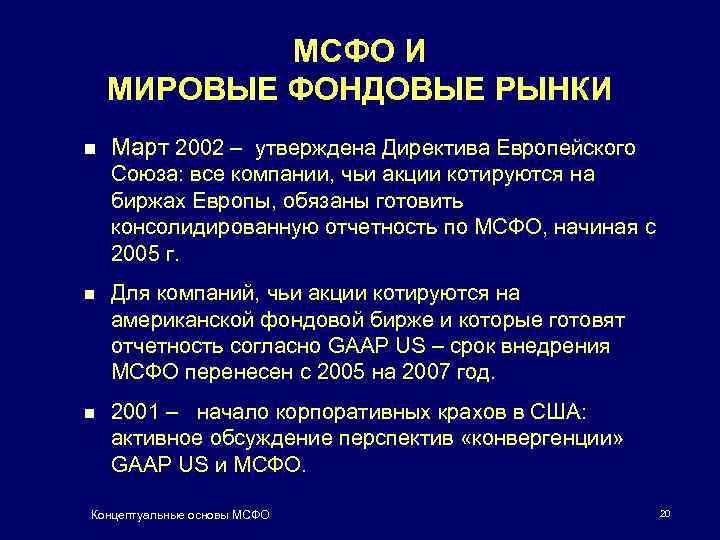 МСФО И МИРОВЫЕ ФОНДОВЫЕ РЫНКИ n Март 2002 – утверждена Директива Европейского Союза: все