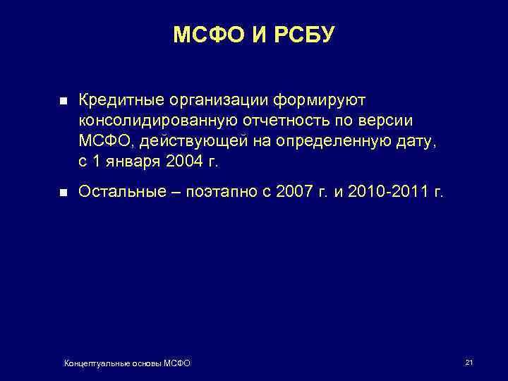 МСФО И РСБУ n Кредитные организации формируют консолидированную отчетность по версии МСФО, действующей на