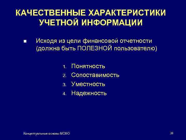КАЧЕСТВЕННЫЕ ХАРАКТЕРИСТИКИ УЧЕТНОЙ ИНФОРМАЦИИ n Исходя из цели финансовой отчетности (должна быть ПОЛЕЗНОЙ пользователю)
