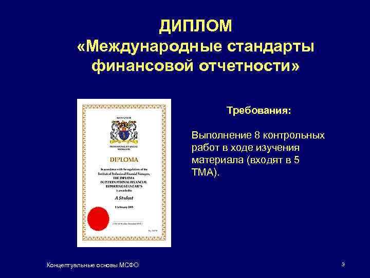 ДИПЛОМ «Международные стандарты финансовой отчетности» Требования: Выполнение 8 контрольных работ в ходе изучения материала
