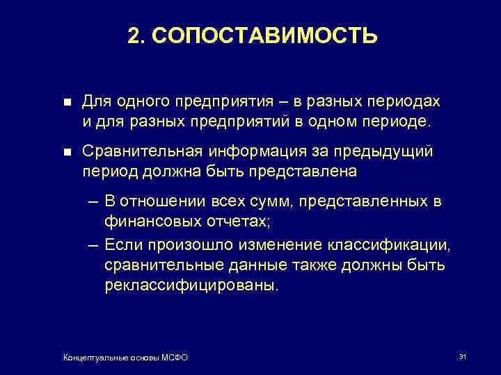 2. СОПОСТАВИМОСТЬ n Для одного предприятия – в разных периодах и для разных предприятий