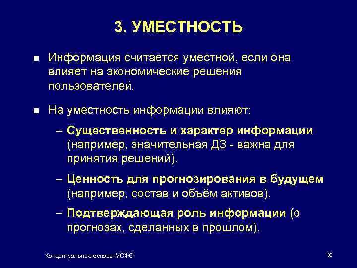 3. УМЕСТНОСТЬ n Информация считается уместной, если она влияет на экономические решения пользователей. n