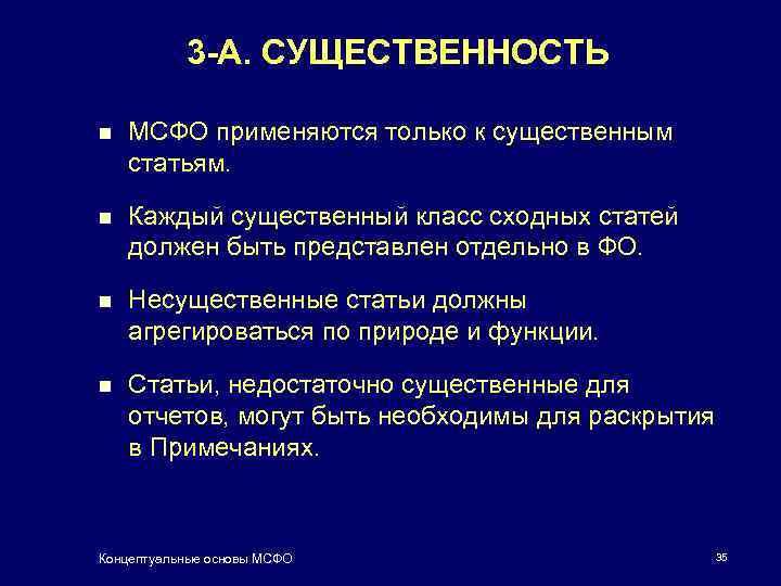 3 -А. СУЩЕСТВЕННОСТЬ n МСФО применяются только к существенным статьям. n Каждый существенный класс