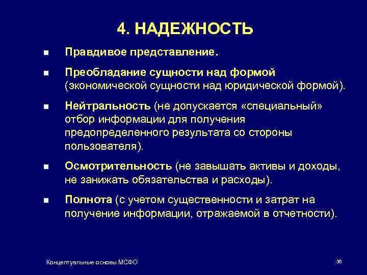 4. НАДЕЖНОСТЬ n Правдивое представление. n Преобладание сущности над формой (экономической сущности над юридической
