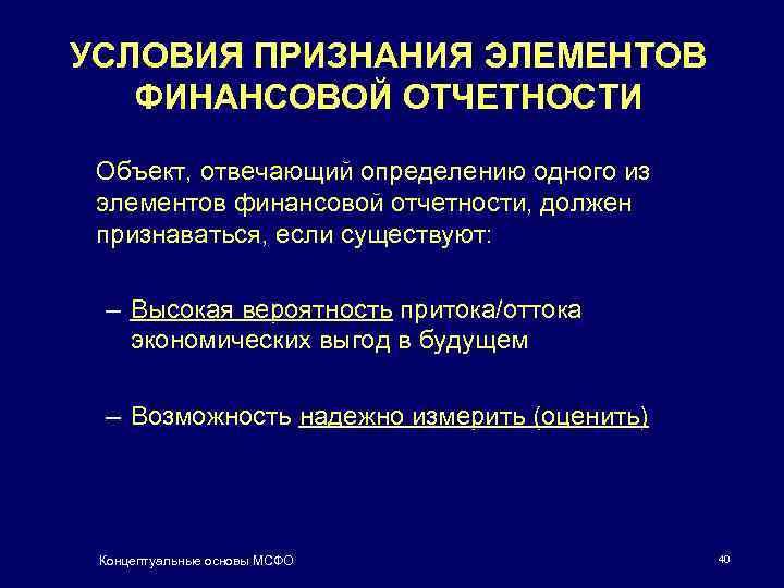 УСЛОВИЯ ПРИЗНАНИЯ ЭЛЕМЕНТОВ ФИНАНСОВОЙ ОТЧЕТНОСТИ Объект, отвечающий определению одного из элементов финансовой отчетности, должен