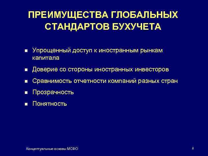 ПРЕИМУЩЕСТВА ГЛОБАЛЬНЫХ СТАНДАРТОВ БУХУЧЕТА n Упрощенный доступ к иностранным рынкам капитала n Доверие со