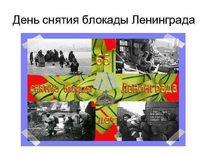 Открытки к дню снятия блокады ленинграда своими руками