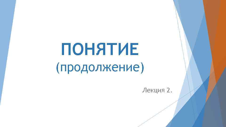 ПОНЯТИЕ (продолжение) Лекция 2.