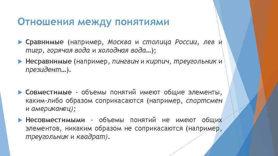 Отношения между понятиями Сравнимые (например, Москва и столица России, лев и тигр, горячая вода