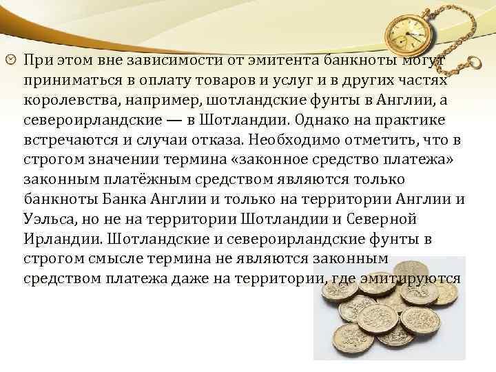 При этом вне зависимости от эмитента банкноты могут приниматься в оплату товаров и услуг