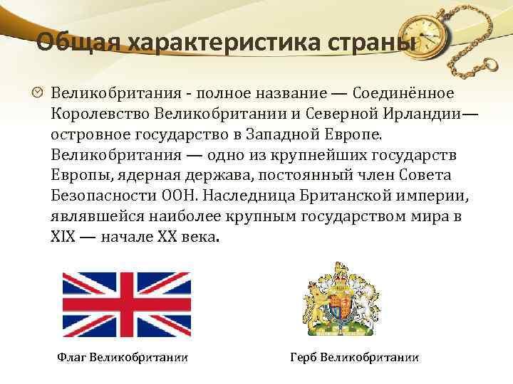 Общая характеристика страны Великобритания - полное название — Соединённое Королевство Великобритании и Северной Ирландии—