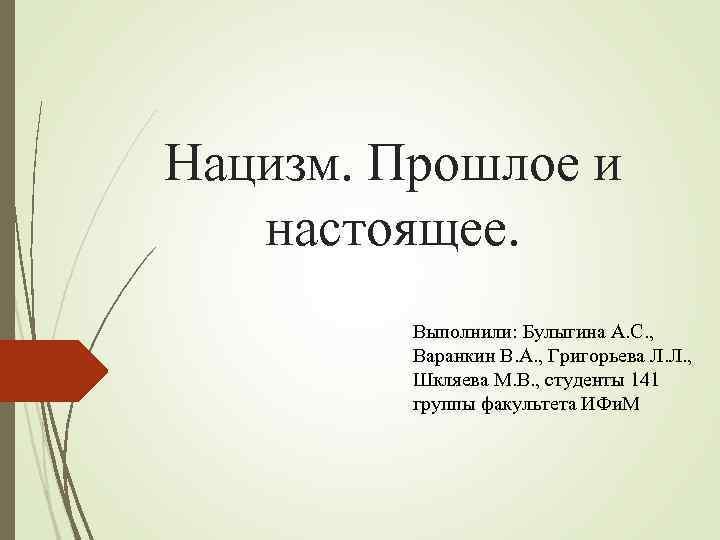 Нацизм. Прошлое и настоящее. Выполнили: Булыгина А. С. , Варанкин В. А. , Григорьева