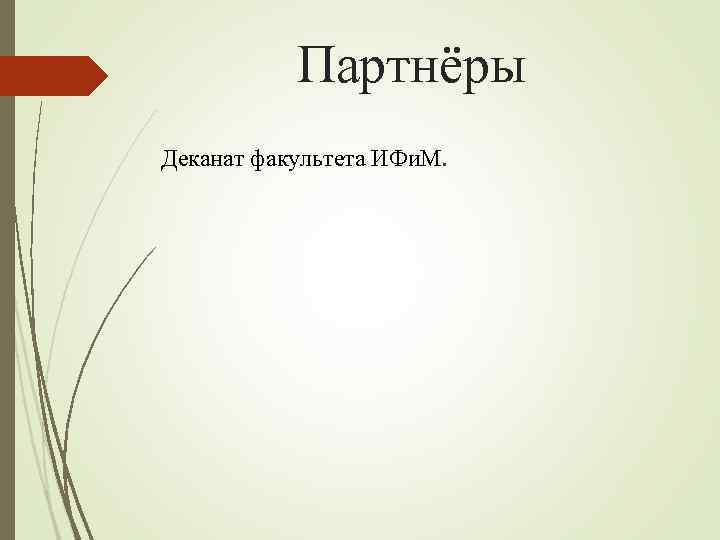 Партнёры Деканат факультета ИФи. М.
