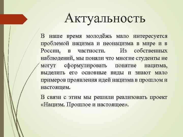 Актуальность В наше время молодёжь мало интересуется проблемой нацизма и неонацизма в мире и
