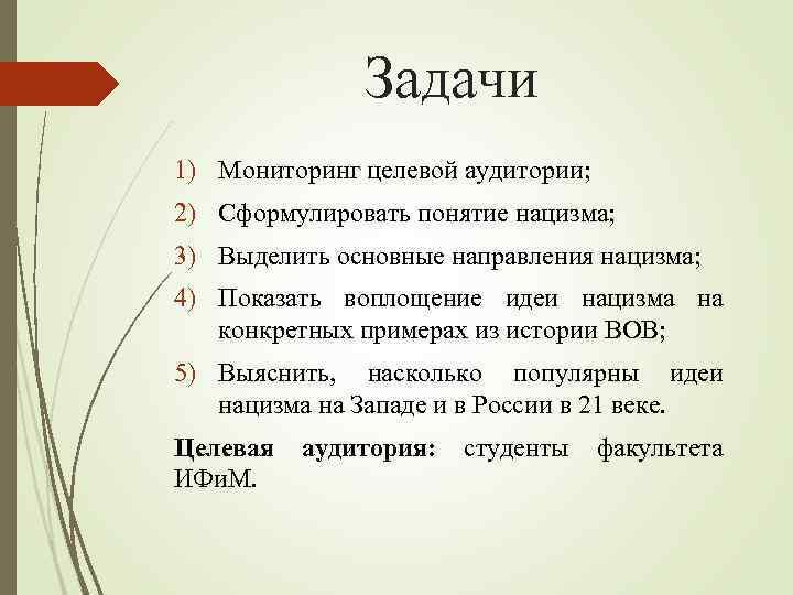 Задачи 1) Мониторинг целевой аудитории; 2) Сформулировать понятие нацизма; 3) Выделить основные направления нацизма;