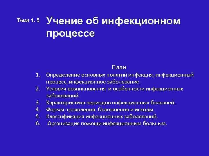 Тема 1. 5 Учение об инфекционном процессе План 1. Определение основных понятий инфекция, инфекционный