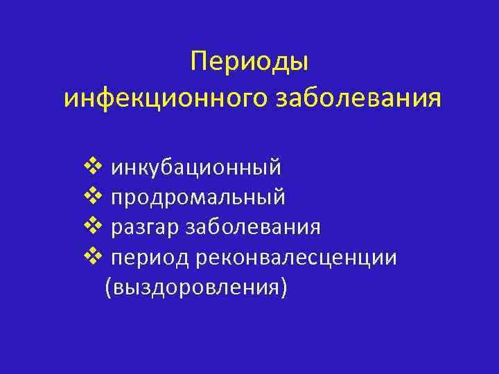Периоды инфекционного заболевания v инкубационный v продромальный v разгар заболевания v период реконвалесценции (выздоровления)