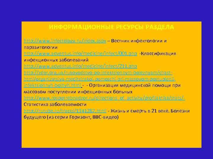 ИНФОРМАЦИОННЫЕ РЕСУРСЫ РАЗДЕЛА http: //www. infectology. ru/index. aspx – Вестник инфектологии и паразитологии http: