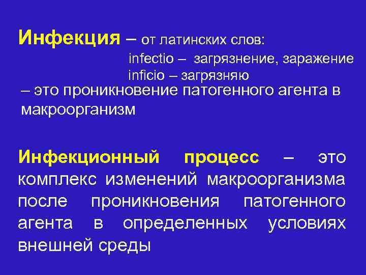 Инфекция – от латинских слов: infectio – загрязнение, заражение inficio – загрязняю – это