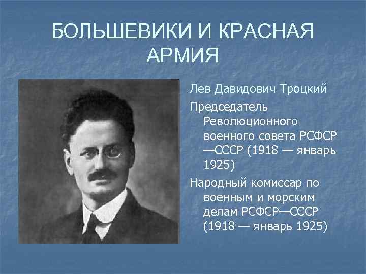 trotsky bolshevik Free essay: trotsky's contribution to the success of the bolsheviks up to 1922 1a) trotsky's contribution to the success of the bolsheviks up to 1922 was.