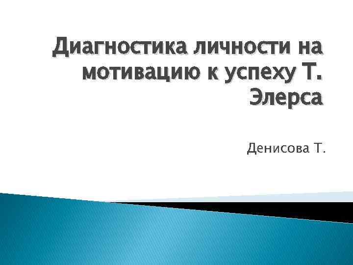 Диагностика личности на мотивацию к успеху Т. Элерса Денисова Т.